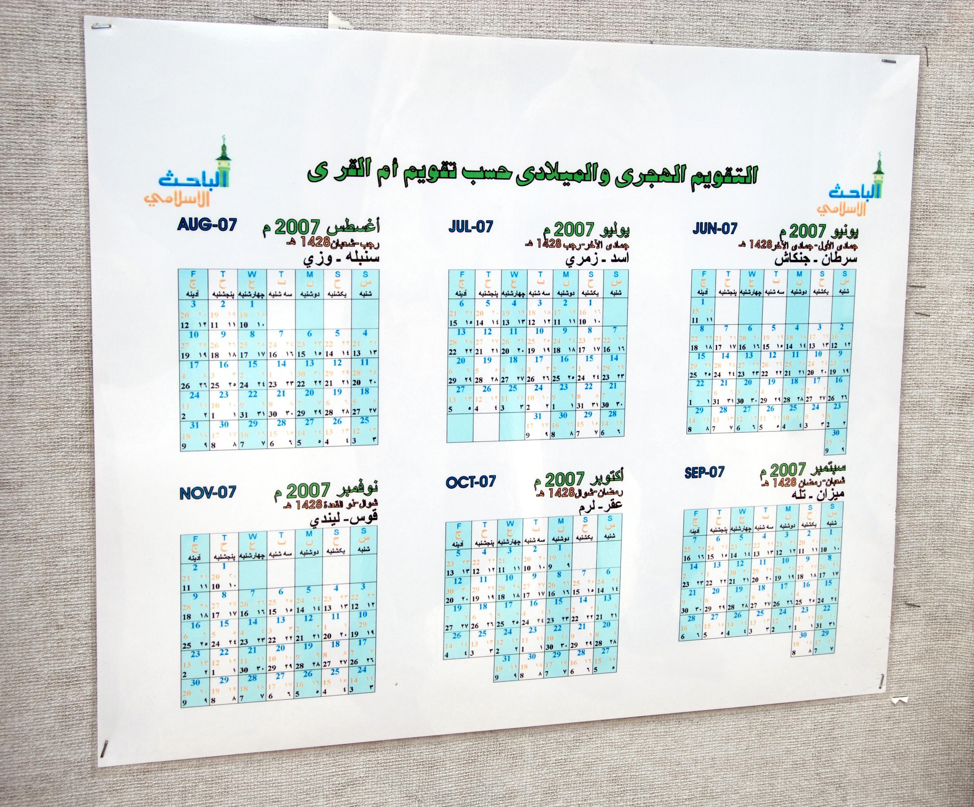 Religious_calendar,_Camp_5,_Guantanamo